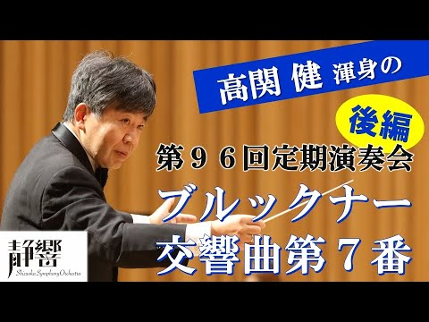 高関健 指揮 第96回定期演奏会【後編】ブルックナー/交響曲第7番 ホ長調(ハース版)
