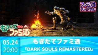 【最新ゲーム紹介】『DARK SOULS REMASTERED』もぎたてファミ通 thumbnail