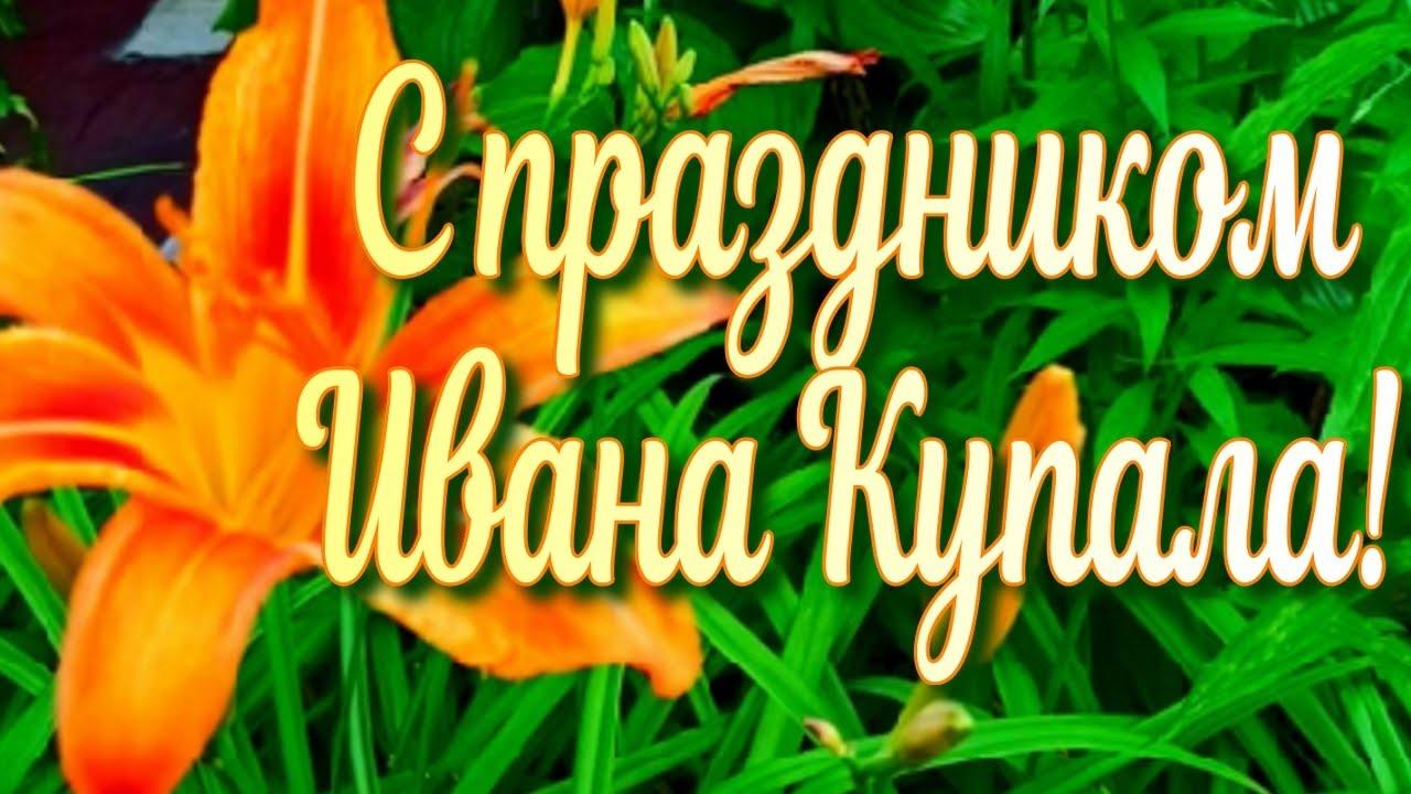 С праздником Ивана Купала!  Красивая музыкальная открытка