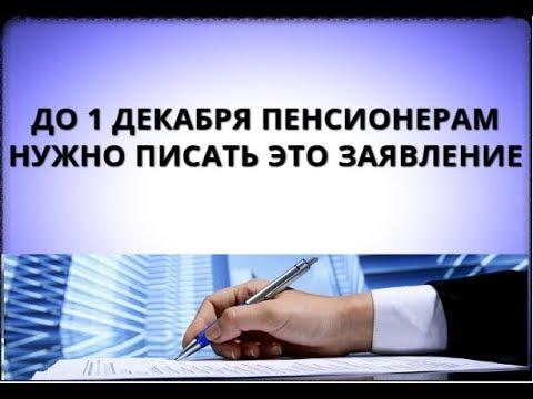 До 1 декабря пенсионерам нужно писать это заявление