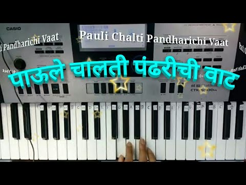 Paule Chalati Pandharichi Vaat || Piano || casio || Keyboard || Play Marathi Music
