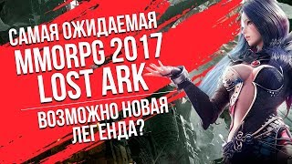 видео Дата ЗБТ2 и системные требования Lost Ark