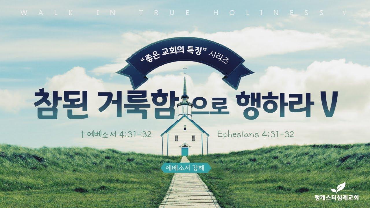2021년 7월 4일 주일 설교 - 참된 거룩함으로 행하라 Part V