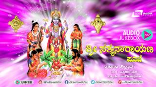 SRI SATHYANARAYANA VRATA | Pooja Vidhana in kannada by VEDA BRAHMA SHRI GANAPATHI SHASTRYGALU