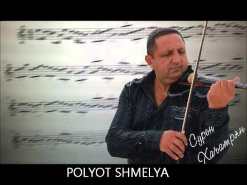 Armenian Violinist Suren Khachatryan POLYOT SHMELYA