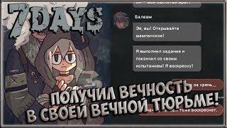 ФИНАЛ! Последняя 4 концовка! Пиршество душ! [7Days] #11