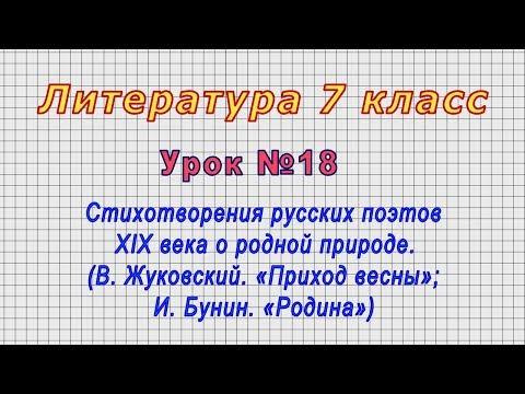 Литература 7 класс (Урок№18 - Стихотворения русских поэтов XIX века о родной природе.