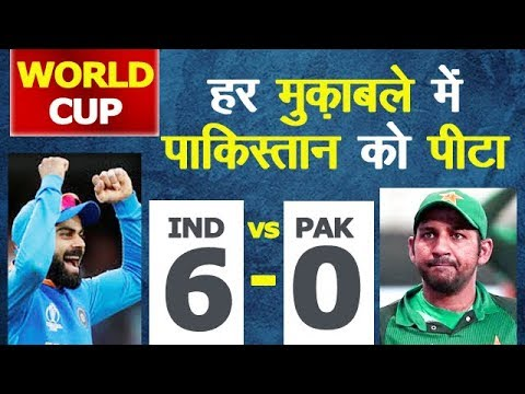 India vs Pakistan World Cup 2019 : 6-0 in World Cup Record, Ind vs Pak | ICC Cricket World Cup