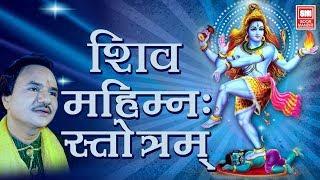 Shiv Mahimna Stotram Shiv Bhakti - Hemant Chauhan - Soor Mandir.mp3
