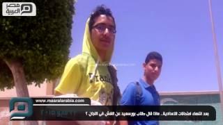 مصر العربية | بعد انتهاء امتحانات الاعدادية.. ماذا قال طلاب بورسعيد عن الغش فى اللجان ؟