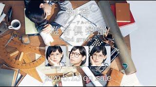 絢香 / カバーアルバム「遊音倶楽部~2nd grade~」全曲 Digest Movie