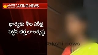 Husband Chastity Test for his Wife in Krishna District || Suspect of Illegal Affair