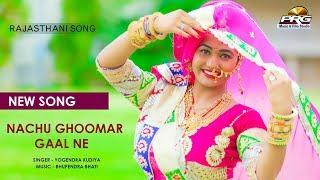 नाचू घूमर गाल ने   Nachu Ghoomar Gaal Ne   राजस्थान का सबसे बढ़िया गीत   Yogendra Kudiya   PRG Music