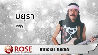 มยุรา - วงซูซู (Official Audio)