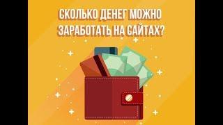 Как научиться создавать сайты и зарабатывать на этом деньги от 1000 руб в день