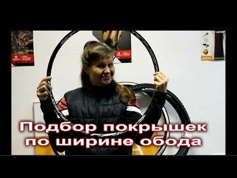 Как подобрать велопокрышку по ширине обода колеса велосипеда. Обзор от Веломоды.