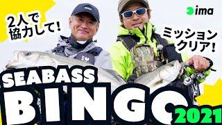 SEABASS BINGO 2021