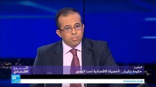 المغرب-حكومة بن كيران: الحصيلة الاقتصادية تحت المجهر