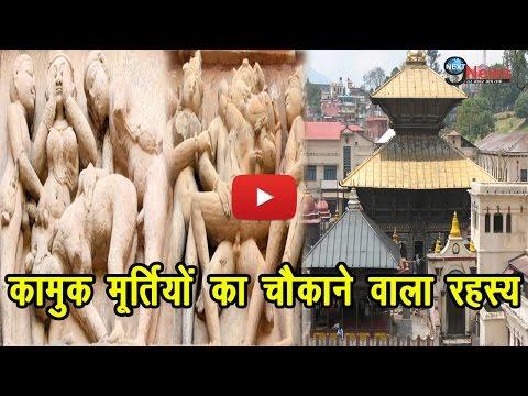 पशुपतिनाथ मंदिर की कामुक मुर्तियों का चौकाने वाल रहस्य। PASHUPATI NATH TEMPLE  SHOCKING FACTS REVEAL