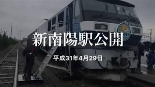 平成31年4月29日 JR貨物新南陽駅公開