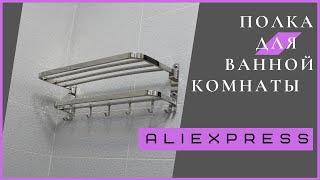 AliExpress Обзор полки с Алиэкспресс в ванную | Распаковка и установка