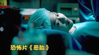 10年前的香港恐怖片《恶胎》,女主角打断女鬼投胎,惨遭报复每年都怀孕【香港老片迷】
