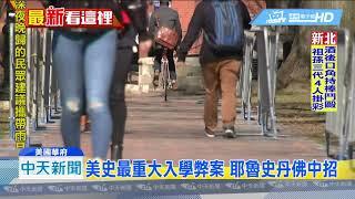 20190313中天新聞 富豪影星賄賂助子入學 耶魯、史丹佛中招