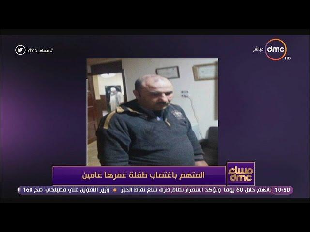 مساء dmc - تفاصيل اغتصاب طفلة عمرها عامين بالدقهلية .. وتعليق إيمان الحصري