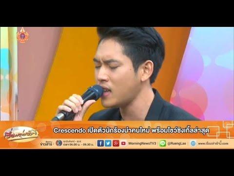 เรื่องเล่าเช้านี้ Crescendo เปิดตัวนักร้องนำคนใหม่ พร้อมโชว์ซิงเกิ้ลล่าสุด   (16 มี.ค.58)