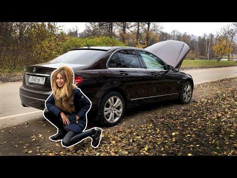 Купили Mercedes W204 для ЛенКа! Проблемы авто , затраты на ремонт !