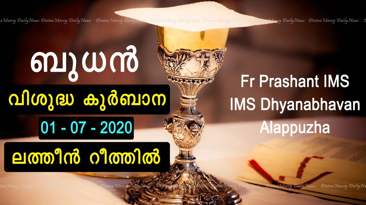 Holy Mass | Latin Mass | 01-07-2020 | Wednesday | Malayalam | Fr Prashant IMS Dhyanabhavan