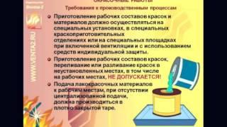 Курс ПТМ  Пожароопасные работы