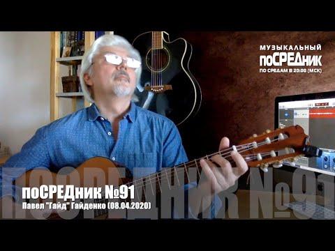 Павел Гайд - 91-й Музыкальный поСРЕДник