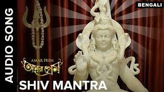 Shiv Mantra | Full Audio Song | Amar Prem Bengali Movie 2016