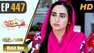 Pakistani Drama | Mohabbat Zindagi Hai - Episode 447 | Express TV Dramas | Javeria Saud