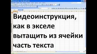 mS Excel. Как извлечь часть текста из строки? fxФункция ПРАВСИМВ и  fxФункция СЦЕПИТЬ