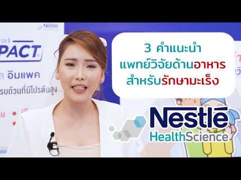 อาหารสำหรับ ผู้ป่วยมะเร็ง   Ads On Thai