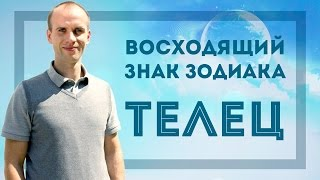 Восходящий знак зодиака Телец в Джйотиш | Дмитрий Бутузов (Ведический астролог, психолог)