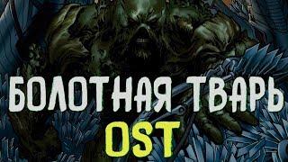 "Саундтрек из сериала ""Болотная тварь"" (2019) - ost - Music composed by Brian Tyler - Main Titles."