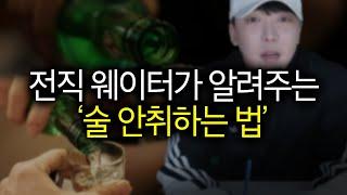 술 잘먹는법 알려주세요