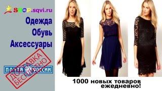 Купить модную одежду(Семейный магазин одежды, обуви, аксессуаров http://shop.sqvi.ru., 2016-01-08T17:11:17.000Z)