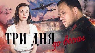 ТРИ ДНЯ ДО ВЕСНЫ / Фильм. Военный детектив