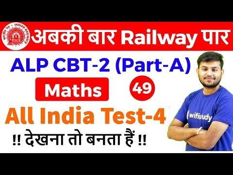 11:00 AM - RRB ALP CBT-2 2018 | Maths by Sahil Sir | All India Test-4