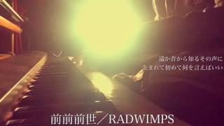 前前前世/RADWIMPS(映画『君の名は。』主題歌)cover by 宇野悠人