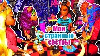У МЕНЯ СТРАННЫЕ СЁСТРЫ!!! СТОП МОУШЕН МОНСТЕР ХАЙ / Семейка Вульфов