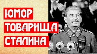 Юмор товарища Сталина. Снижение цен и батька Махно!