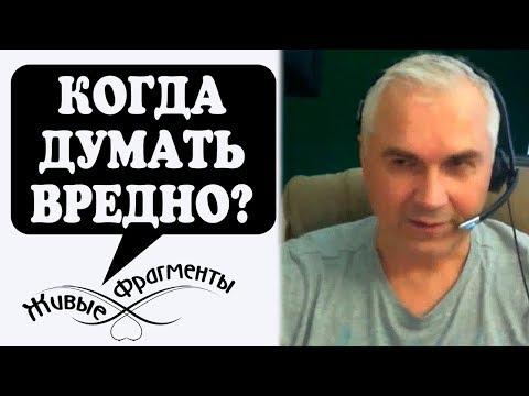 В чем сила женщины? Александр Ковальчук