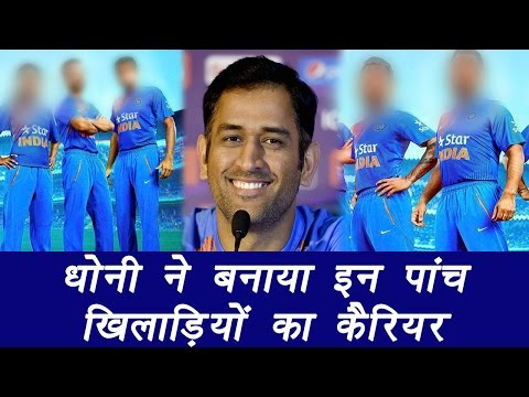 MS Dhoni made career of these 5 top India...