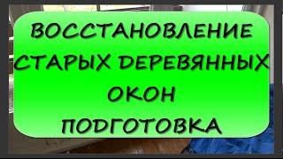 РЕМОНТ ДЕРЕВЯННЫХ ОКОН(, 2014-12-15T11:49:20.000Z)