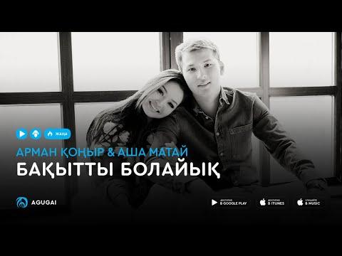 Арман Коныр & Аша Матай - Бакытты болайык (аудио)